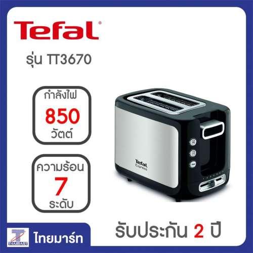 เครื่องปิ้งขนมปัง Tefal รุ่น TT3670